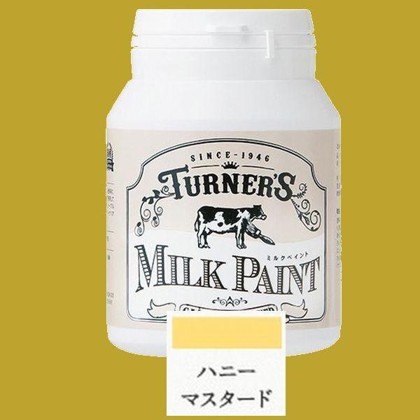【予約販売】ターナー色彩 つやけし水性塗料 ミルクペイント 色:ハニーマスタード 200ml