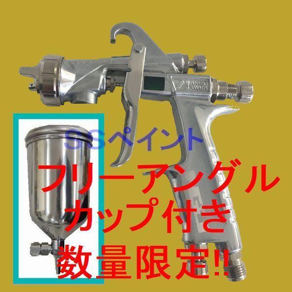 (数量限定)(NGU仕様)(K)アネスト岩田(イワタ)スプレーガン WIDER1-13H2G001 重力式 ノズル口径:1.3mm 400ml塗料カップPC-400SB-2LF付きセット