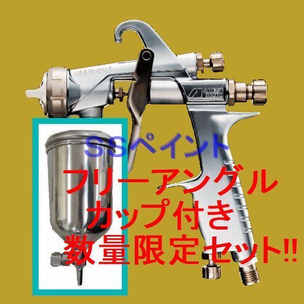 (数量限定)(K)アネスト岩田(イワタ)スプレーガン WIDER1-13H4G 重力式 ノズル口径:1.3mm 400ml塗料カップPC-400SB-2LF付きセット