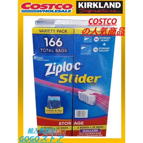 Ziploc ジップロック スライダーバッグ 166枚(クオート 96枚、ガロン70枚) ssrainbows