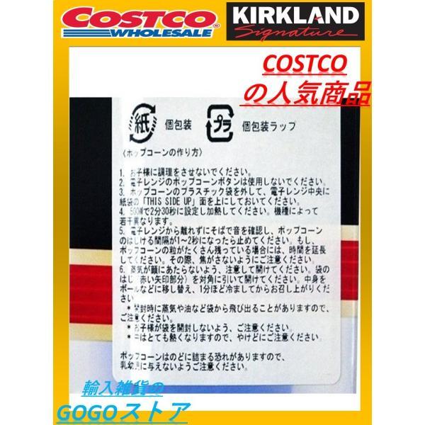 KIRKLAND カークランド ポップコーン 電子レンジ用 44袋|ssrainbows|02