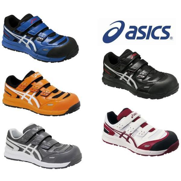 CP102ウィンジョブ(ベルト仕様)ASICS(FCP102アシックス・asics)安全靴・安全スニーカー22.5cm〜30.0