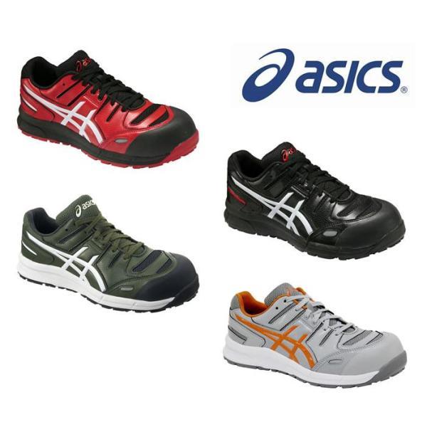 CP103ウィンジョブ(シューレースタイプ)ASICS(FCP103アシックス・asics)安全靴・安全スニーカー22.5cm〜