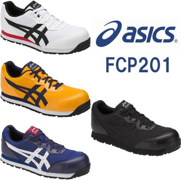 CP201ウィンジョブ(紐仕様)ASICS(FCP201アシックス・asics)安全靴・安全スニーカー24.5cm〜28.0cm