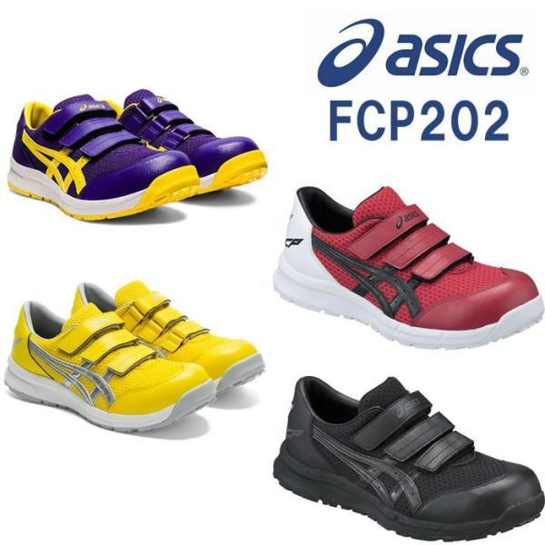 CP202ウィンジョブ(ローカットベルトタイプ)ASICS(FCP202アシックス・asics)安全靴・安全スニーカー24.5c