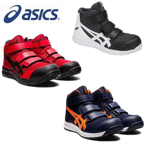 CP203ウィンジョブ(ハイカットベルトタイプ)ASICS(FCP203アシックス・asics)安全靴・安全スニーカー25.0c