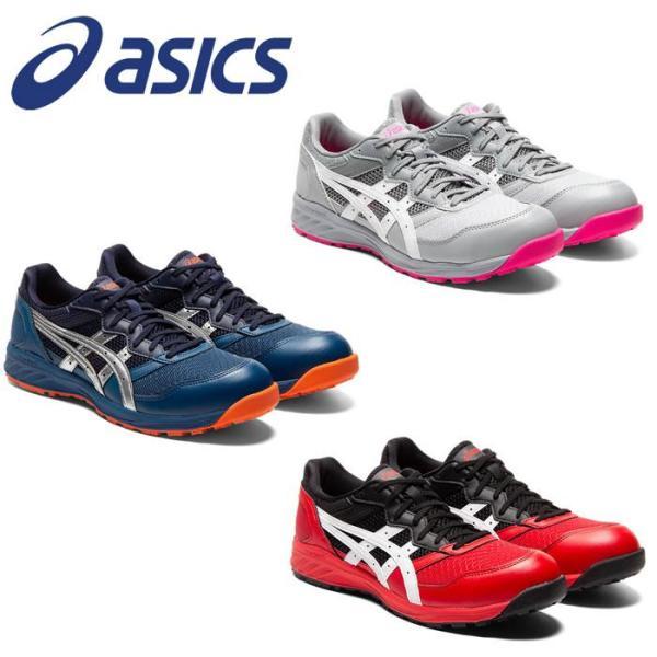 CP210ウィンジョブ(ローカットタイプ)ASICS(CP210アシックス・asics)安全靴・安全スニーカー21.5cm〜30