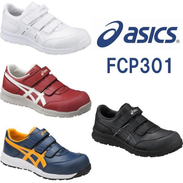 CP301ウィンジョブ(ベルト仕様)ASICS(FCP301アシックス・asics)安全靴・安全スニーカー24.5cm〜28.0
