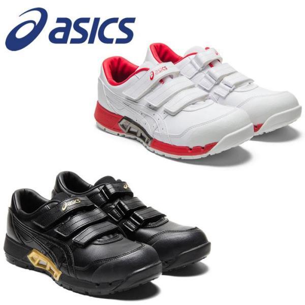 CP305ACウィンジョブ(マジックテープタイプ)ASICS(CP305アシックス・asics)安全靴・安全スニーカー24.0c