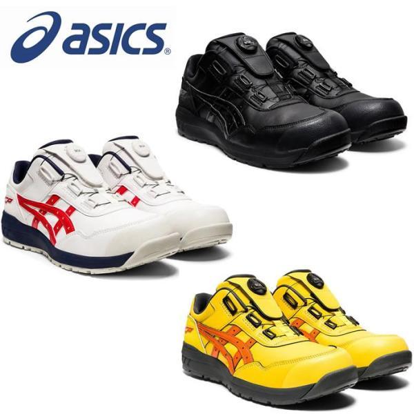 CP306BOAウィンジョブ(BOAフィットシステム)ASICS(CP306アシックス・asics)安全靴・安全スニーカー22.