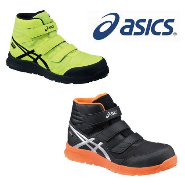 CP601ウィンジョブ(ハイカットタイプ)ASICS(FCP601アシックス・asics)安全靴・安全スニーカー25.0cm〜2