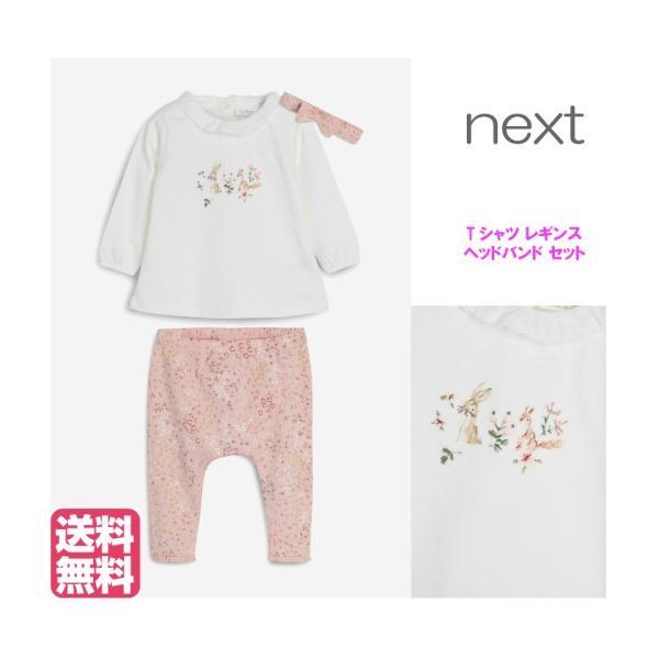 ネクスト ベビー NEXT エクリュ / ピンク ウサギ柄 長袖 Tシャツ & レギンス & ヘアバンド セット 総柄 花柄 上下セット 子供服 ベビー服 女の子 新生児|ssshop
