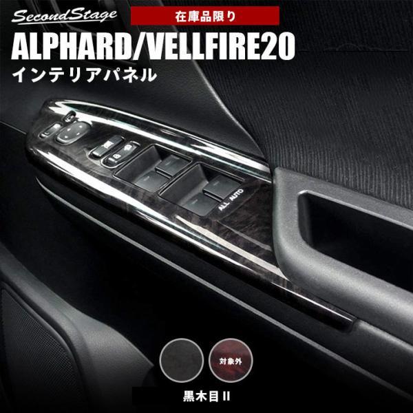 アルファード ヴェルファイア 20系 前期 後期 パーツ カスタム 内装 PWSW(ドアスイッチ)パネル 1・2列目セット ALPHARD VELLFIRE セカンドステージ 日本製|sstage