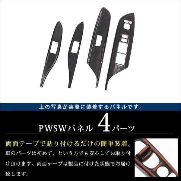 アルファード ヴェルファイア 20系 前期 後期 パーツ カスタム 内装 PWSW(ドアスイッチ)パネル 1・2列目セット ALPHARD VELLFIRE セカンドステージ 日本製|sstage|02