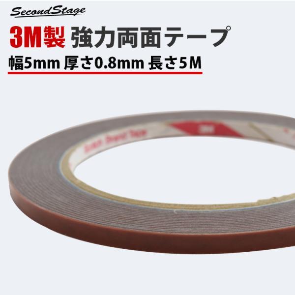 3M社製(スリーエム) 切って使える超強力両面テープ たっぷり5メートル巻き 5mm幅 厚さ0.8mm sstage
