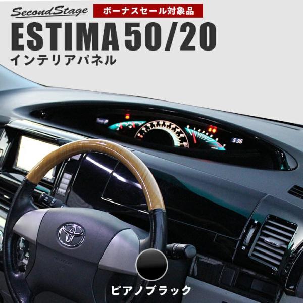 エスティマ50系 ハイブリッド20系 前期 後期 メーターパネル ESTIMA セカンドステージ インテリアパネル カスタム パーツ ドレスアップ 内装 アクセサリー 車