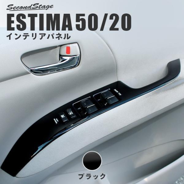 エスティマ50系 ハイブリッド20系 前期 後期 ドアスイッチパネル セカンドステージ インテリアパネル カスタム パーツ ドレスアップ 内装 アクセサリー 車