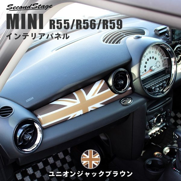 MINI R55/R56/R59 インテリアパネル クラブマン/クーパー/ロードスター デザインタイプ セカンドステージ カスタム パーツ ドレスアップ 内装 アクセサリー