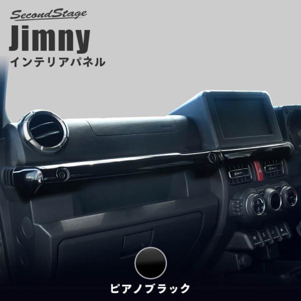 スズキ ジムニー JB64 インパネラインパネル 新型 Jimny ジムニーシエラ セカンドステージ インテリアパネル カスタム パーツ ドレスアップ 内装 アクセサリー