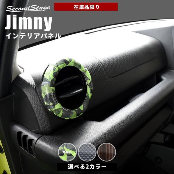 スズキ ジムニー JB64 ダクトパネル 新型 Jimny ジムニーシエラ セカンドステージ インテリアパネル カスタム パーツ ドレスアップ 内装 アクセサリー