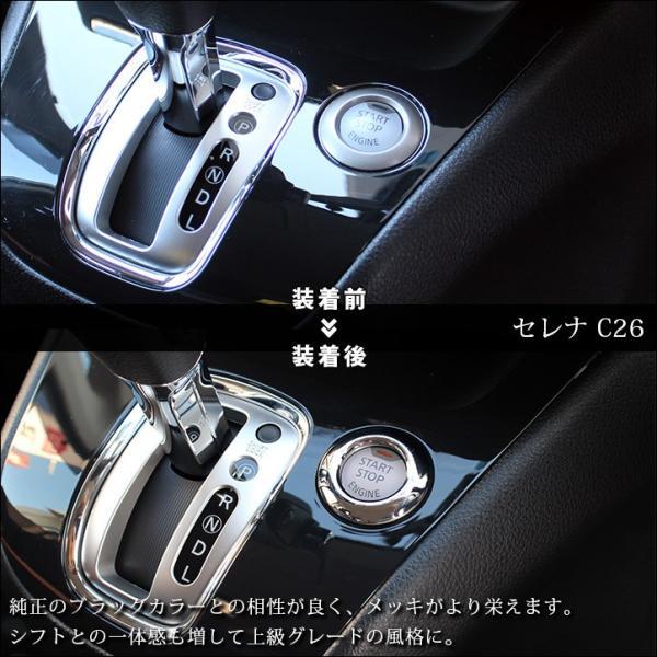 日産 セレナC26 リーフZE0/ZE1 ジューク マーチ キューブ ノートE12 キャラバンNV350 スターターリング メッキ調 カスタム パーツ アクセサリー 日本製|sstage|03