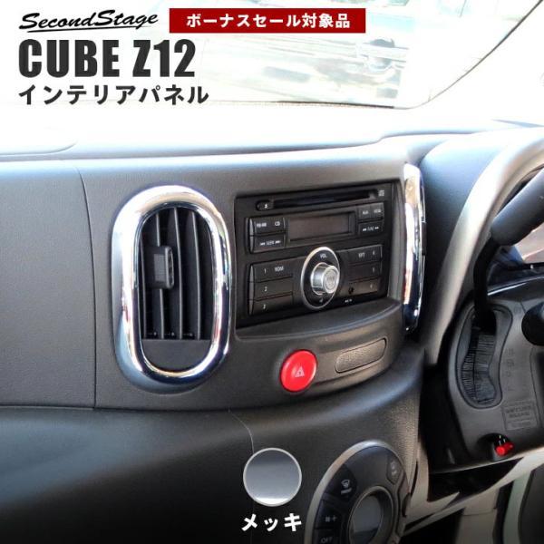 日産 キューブ Z12 カスタム パーツ ドレスアップ 内装 メッキベントグリル CUBE アクセサリー インテリア セカンドステージ 日本製