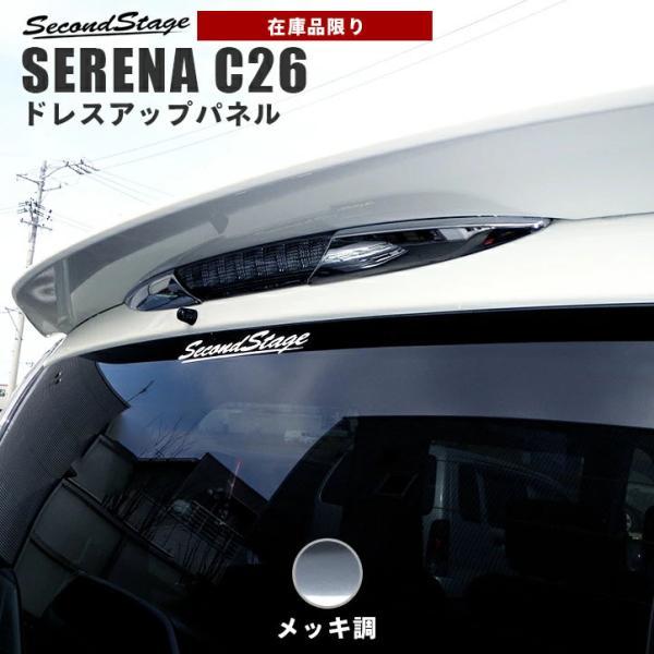セレナ C26 前期 後期 カスタム パーツ ドレスアップ 外装 メッキストップランプガーニッシュ ルーフスポイラー装着車用 日産 SERENA アクセサリー 日本製