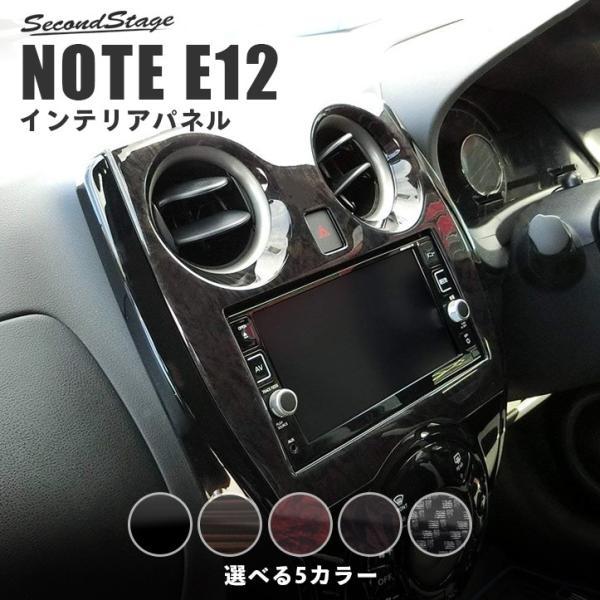 ノート E12 高級感を極めるインテリアパネル