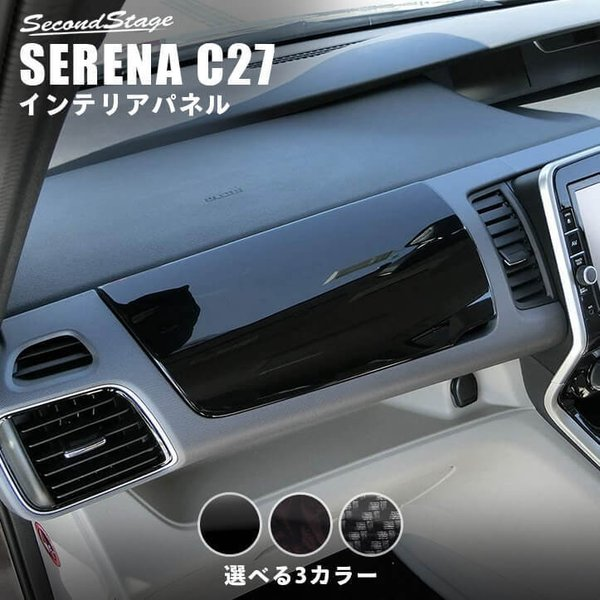 日産 セレナ(C27) 高級感を極めるインテリアパネル