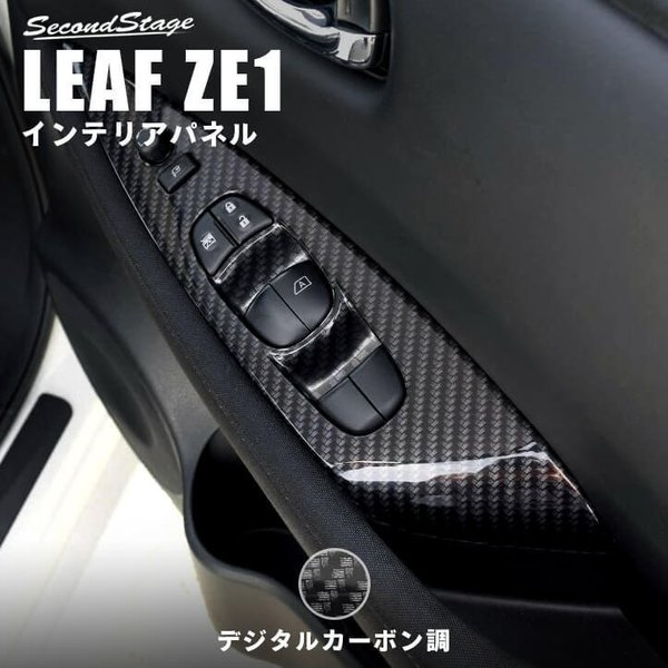 セレナC27 リーフZE1 ノートE12 ドレスアップパーツ 全4色 ステアリングパネル 日産汎用 セカンドステージ