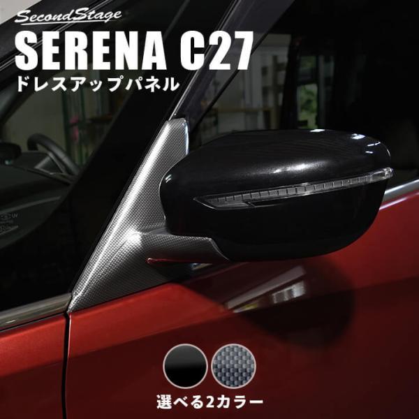 セレナ C27 前期 後期 ガソリン/ハイブリッド/e-POWER ドアミラー(サイドミラー)ベースパネル 日産 SERENA セカンドステージ パネル カスタム パーツ 車 sstage
