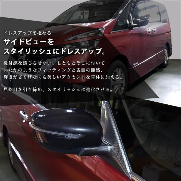 セレナ C27 前期 後期 ガソリン/ハイブリッド/e-POWER ドアミラー(サイドミラー)ベースパネル 日産 SERENA セカンドステージ パネル カスタム パーツ 車 sstage 05