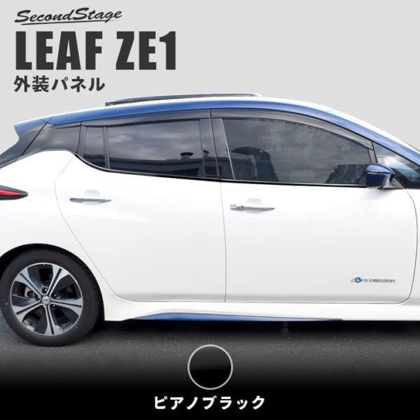 日産 リーフZE1型 パーツ カスタム 外装 ウィンドウモールパネル ピアノブラック LEAF G X S ニスモ アクセサリー セカンドステージ 日本製|sstage
