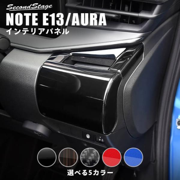 日産ノート E13 オーラ FE13 e-POWER(eパワー) カップホルダーパネル NOTE セカンドステージ パネル カスタム パーツ ドレスアップ アクセサリー 車