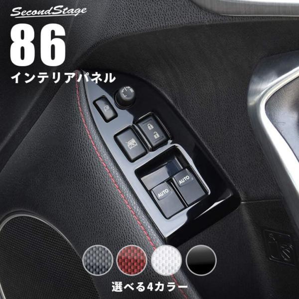 トヨタ 86 ZN6 前期 後期 パーツ カスタム 内装 PWSW(ドアスイッチ)パネル インテリアパネル アクセサリー オプション ドレスアップ セカンドステージ 日本製