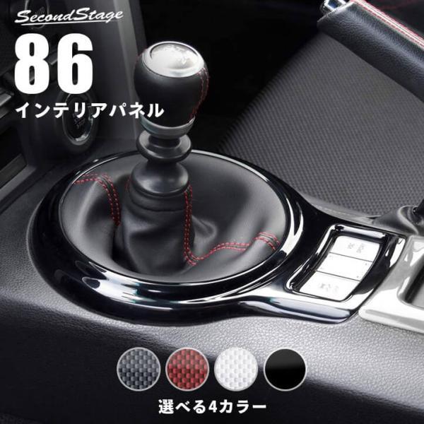 トヨタ 86 ZN6 前期 後期 パーツ カスタム 内装 シフトパネル インテリアパネル アクセサリー オプション ドレスアップ セカンドステージ 日本製