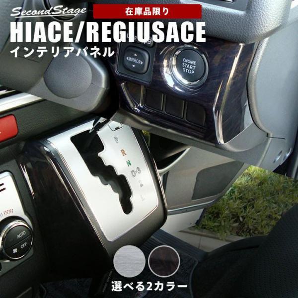 ハイエース レジアスエース 200系 4型 標準/ワイド 内装 パーツ カスタム インパネアンダーパネル HIACE セカンドステージ 日本製|sstage