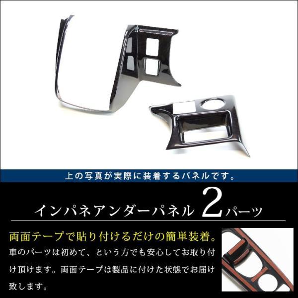 ハイエース レジアスエース 200系 4型 標準/ワイド 内装 パーツ カスタム インパネアンダーパネル HIACE セカンドステージ 日本製|sstage|02