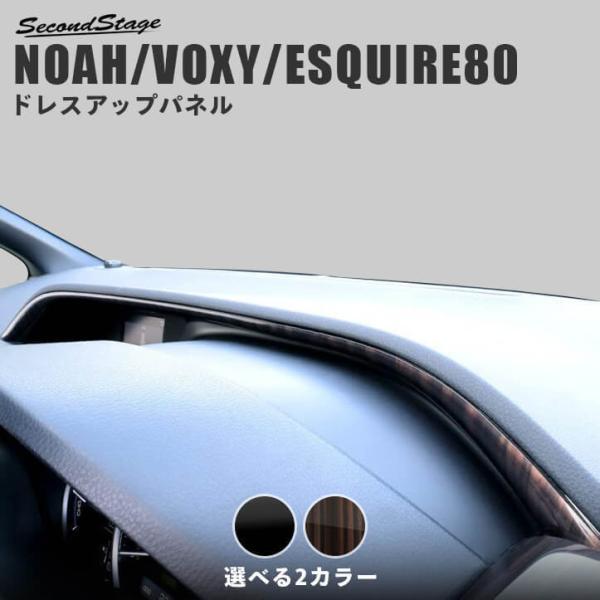 ヴォクシー ノア エスクァイア 80系 前期 後期 パーツ カスタム 内装 インジケーターパネル VOXY NOAH Esquire セカンドステージ 日本製|sstage