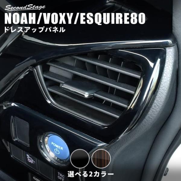 ヴォクシー ノア エスクァイア 80系 前期 後期 パーツ カスタム 内装 ダクトパネル VOXY NOAH Esquire セカンドステージ 日本製|sstage