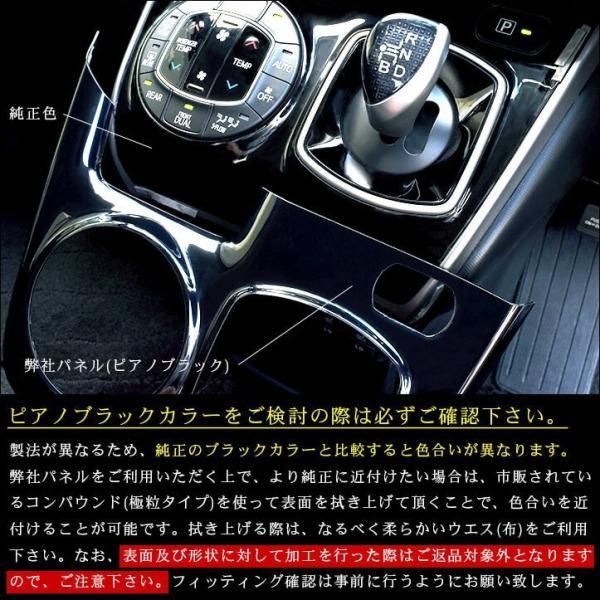ヴォクシー ノア エスクァイア 80系 前期 後期 パーツ カスタム 内装 ダクトパネル VOXY NOAH Esquire セカンドステージ 日本製|sstage|05
