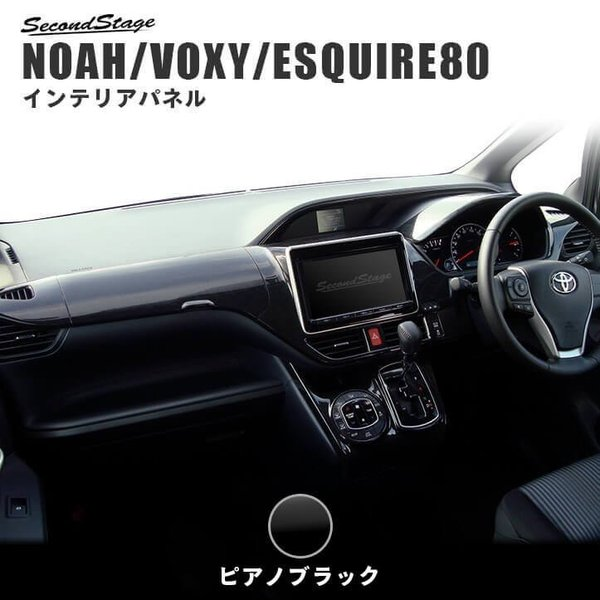 今だけ10%OFF ヴォクシー ノア エスクァイア 80系 前期 後期 パーツ カスタム 内装 ダッシュパネルセット VOXY NOAH Esquire セカンドステージ 日本製|sstage