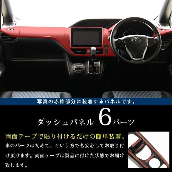 今だけ10%OFF ヴォクシー ノア エスクァイア 80系 前期 後期 パーツ カスタム 内装 ダッシュパネルセット VOXY NOAH Esquire セカンドステージ 日本製|sstage|02