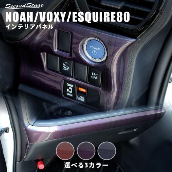 ヴォクシー ノア エスクァイア 80系 前期 後期 パーツ カスタム 内装 インパネアンダーパネル ゴールドメタリックシリーズ VOXY NOAH Esquire|sstage
