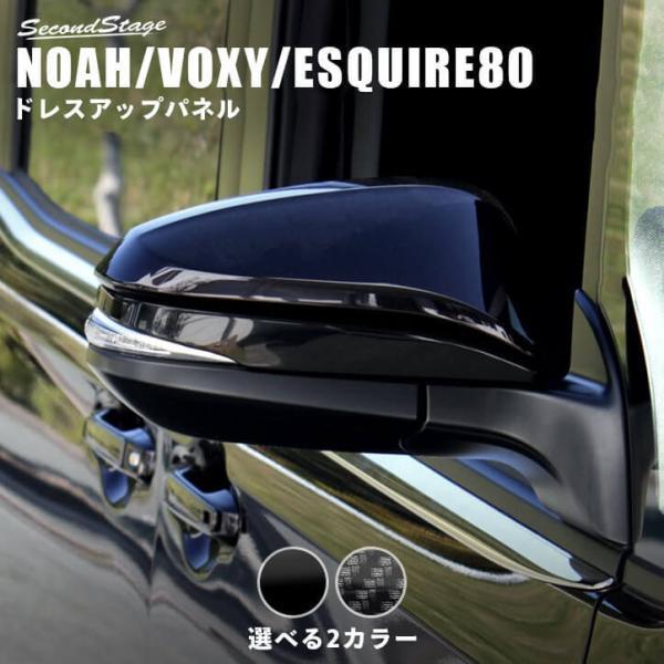 ヴォクシー ノア エスクァイア 80系 パーツ カスタム 外装 ドアミラーライン VOXY NOAH Esquire セカンドステージ 日本製|sstage