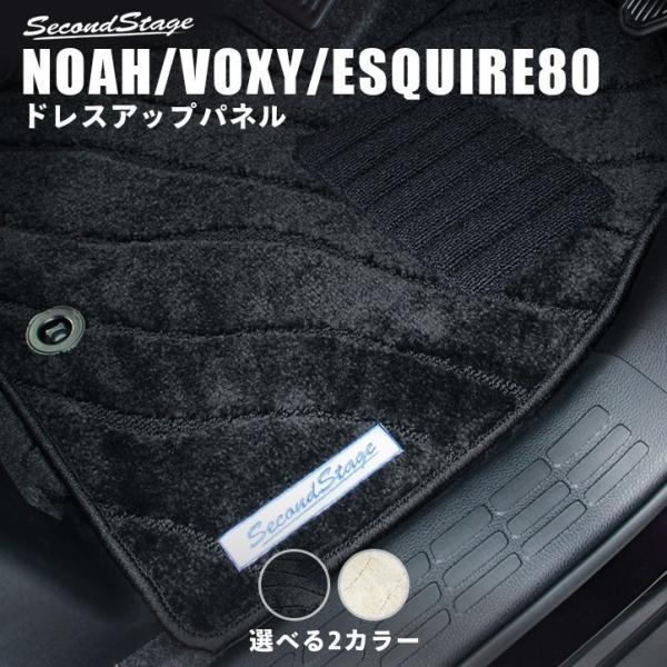 ヴォクシー ノア エスクァイア 80系 フロアマット VOXY NOAH Esquire セカンドステージ 日本製|sstage