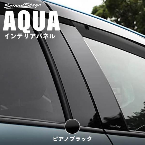 トヨタ アクア 前期 中期 後期 パーツ カスタム ピラーガーニッシュ AQUA 外装アクセサリー ドレスアップ セカンドステージ 日本製