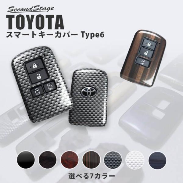 トヨタ スマートキーカバー スマートキーケース Type6 トヨタ ヴォクシー/ノア/エスクァイア80系 ヴェルファイア/アルファード30系 ハリアー60系 シエンタ170系|sstage