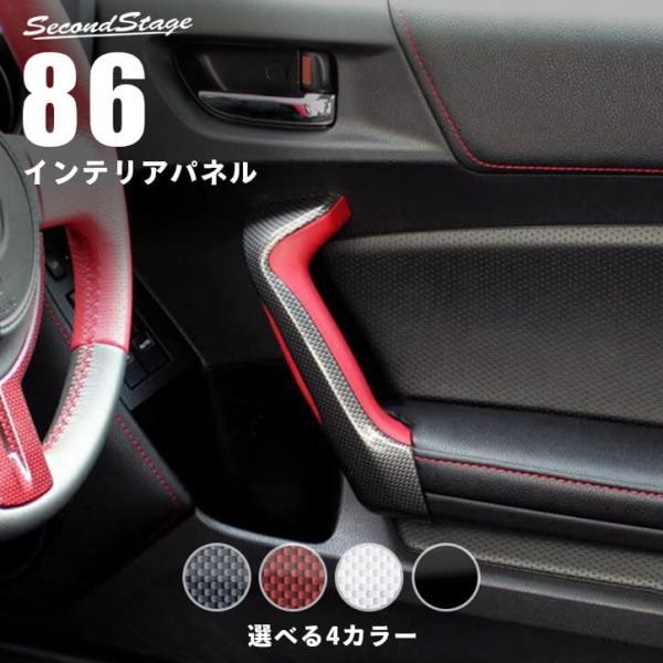 トヨタ 86 ZN6 前期 後期 ドアハンドルパネル セカンドステージ インテリアパネル カスタム パーツ ドレスアップ 内装 アクセサリー 車 インパネ