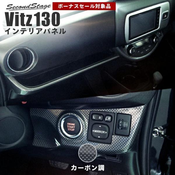 ヴィッツ 130系 後期 インパネラインパネル オートエアコン専用 カーボン調 Vitz GR セカンドステージ インテリアパネル カスタム パーツ ドレスアップ 内装